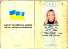 Ich habe zwei  junge Frauen übers Internet in Ukraine kennengelernt.