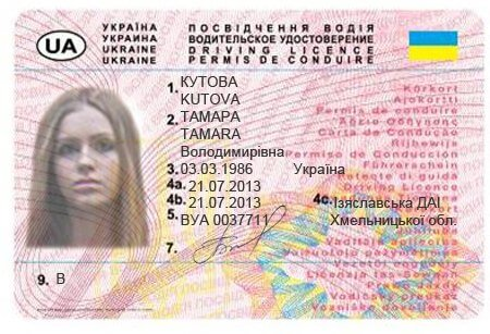 fake ukrainian driver license