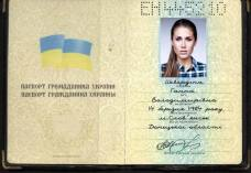 Check fake or real Ukrainian passport