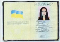 Ukrainian passport identity