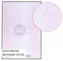 Printing Security Elements russian passport