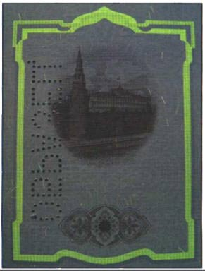 ink of the front flyleaf frame has the yellow-green glow russian passport