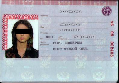 Russian internal passport with new lamination