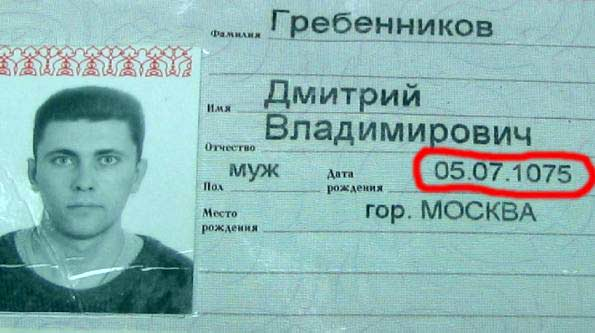 Russian internal passport with strange date of birth