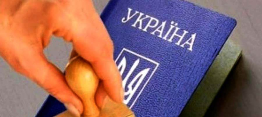 Stamp in Ukrainian passport