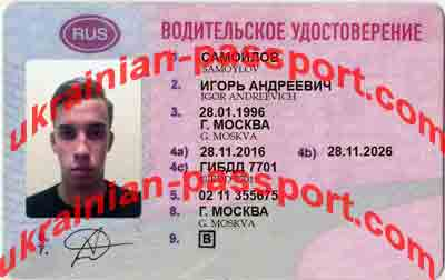 fake-ukrainian-passport-132