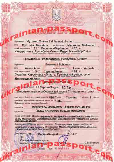fake-ukrainian-marriage-certificate