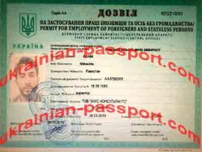 check emplyment permit ukraine