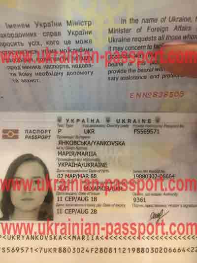 Ukraine id validation