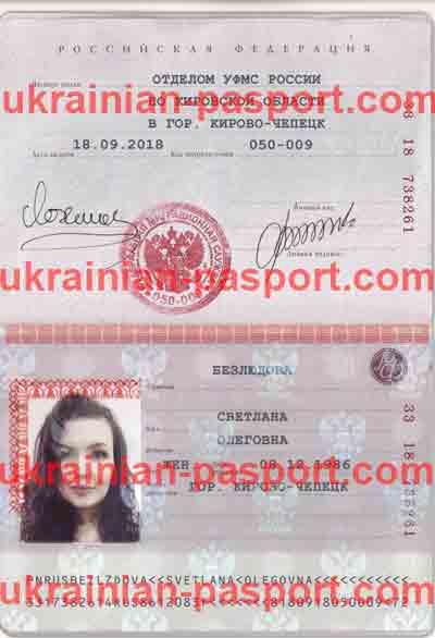 validate russian passport
