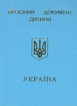 Ukrainian Children's Foreign Passport children's travel document