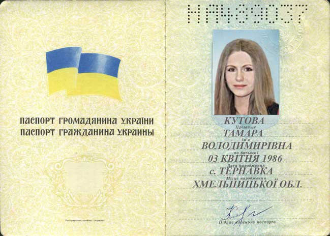 check if this is a false Ukrainian internal passport
