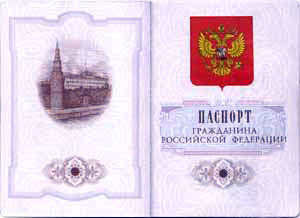 Security Elements of the Passport of the Citizen of the Russian Federation