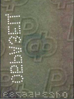 regular 3-tone watermark russian passport