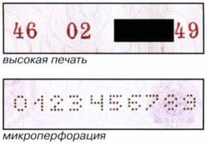 micro-perforation on a modified blank of the year 2006
