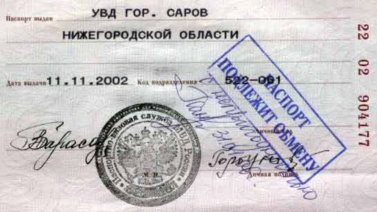 Russian passport with replacing stamp