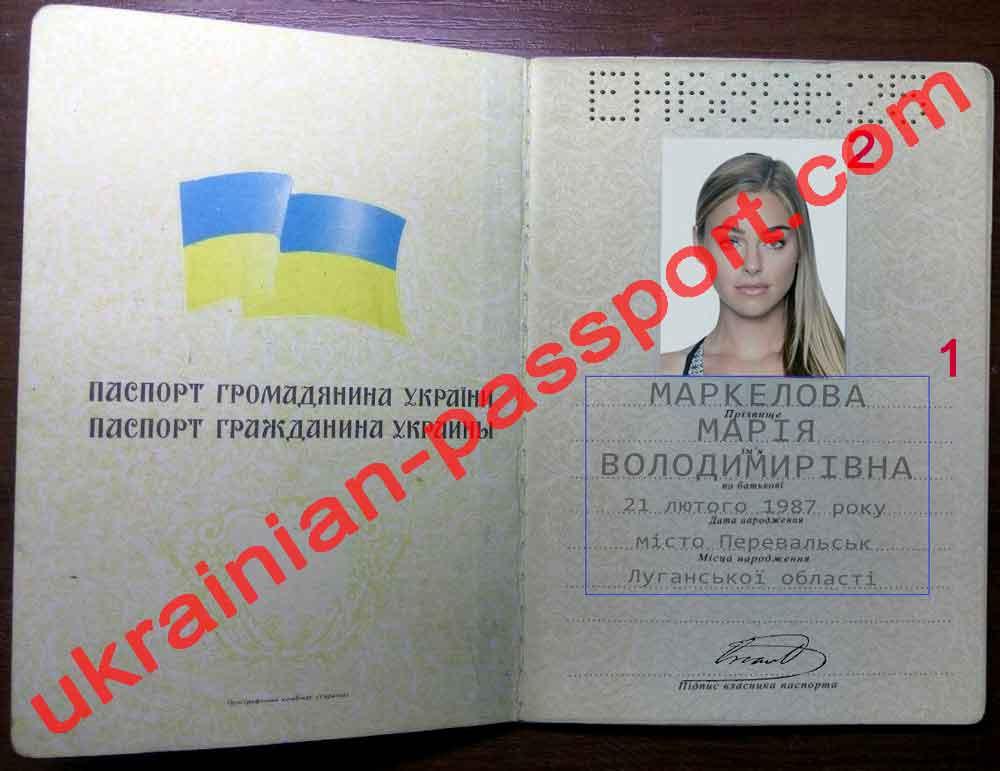 Maria Markelova Perevalsk, Lugansk dating scammer Fake Ukrainian passport EH689625