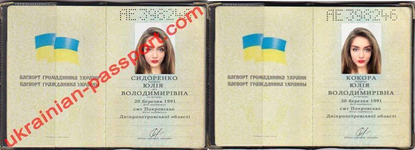 ukrainian passport in photoshop