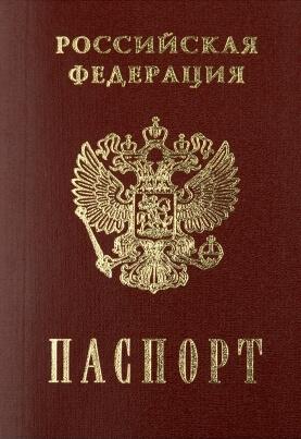 Cover of the Domestic passport Russia