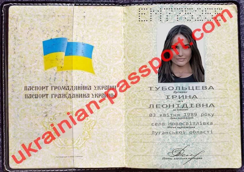 Iryna Tuboltseva Ukrainian romance scammer