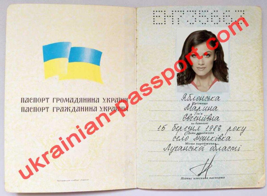 Marina Yablonska, dating scam from Lugansk, fake Ukrainian passport