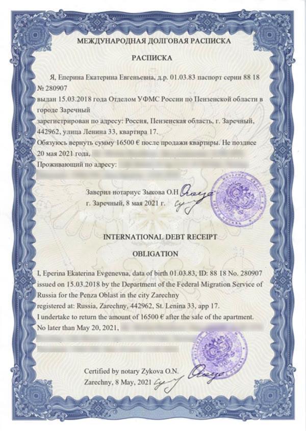 Fake International debt receipt obligation