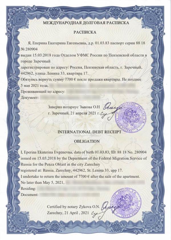 international debt receipt obligation fake