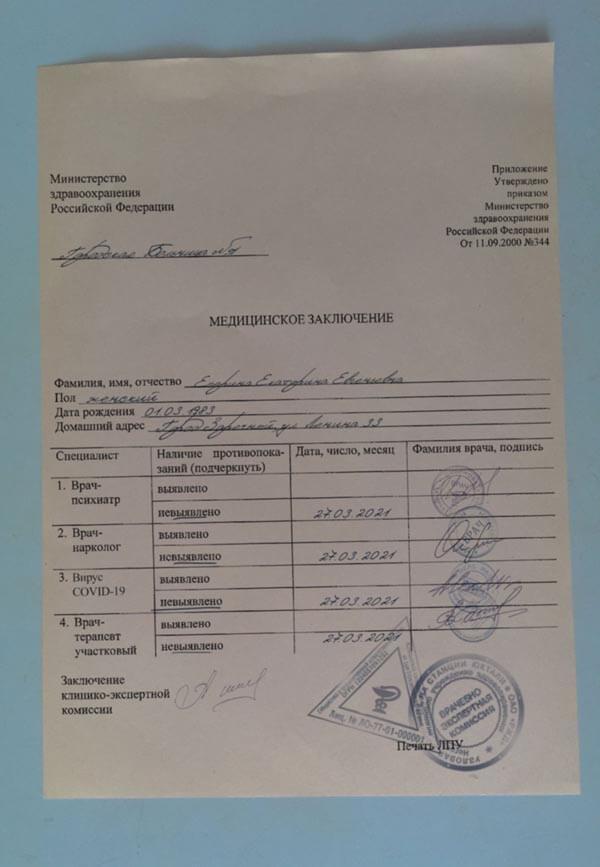 fake medical report