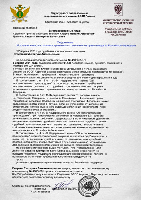 notification of the establishment for the debtor of a restriction on the right to leave the Russian Federation